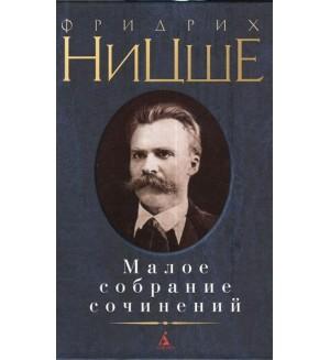 Ницше Ф. Малое собрание сочинений.