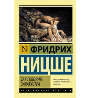 Ницше Ф. Так говорил Заратустра. Эксклюзивная классика.