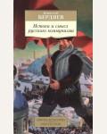 Бердяев Н. Истоки и смысл русского коммунизма. Азбука-классика(Non-Fiction)