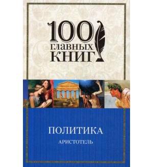 Аристотель. Политика. 100 главных книг (мягкий переплет)