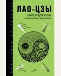 Лао-Цзы. Книга о Пути жизни. Философия на пальцах