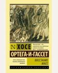 Ортега-и-Гассет Х. Восстание масс. Эксклюзивная классика