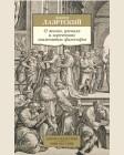 Лаэртский Д. О жизни, учениях и изречениях знаменитых философов. Азбука-Классика. Non-Fiction
