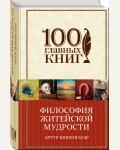 Шопенгауэр А. Философия житейской мудрости. 100 главных книг