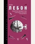 Лебон Г. Психология народов и масс. Философия на пальцах