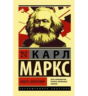 Маркс К. Нищета философии. Эксклюзивная классика