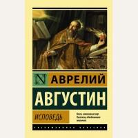 Августин А. Исповедь. Эксклюзивная классика