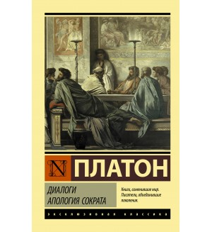Платон. Диалоги. Апология Сократа. Эксклюзивная классика