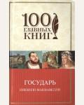 Макиавелли Н. Государь. 100 главных книг (мягкий переплет)