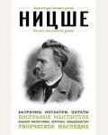 Ницше Ф. Для тех, кто хочет все успеть: афоризмы, метафоры, цитаты. Энциклопедия быстрых знаний