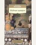 Ницше Ф. Падение кумиров. Азбука-классика(Non-Fiction)
