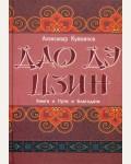 Кувшинов А. Лао Цзы. Дао дэ цзин. Книга о Пути и Благодати.