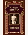 Ницше Ф. Воля к власти. Золотая библиотека мудрости