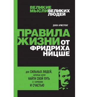 Армстронг Д. Правила жизни от Фридриха Ницше. Психология. Великие мысли великих людей