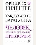 Ницше Ф. Так говорил Заратустра. Великие идеи
