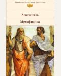 Аристотель. Метафизика. Библиотека всемирной литературы
