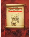 Лао-цзы. Дао дэ цзин. Книга пути и достоинства