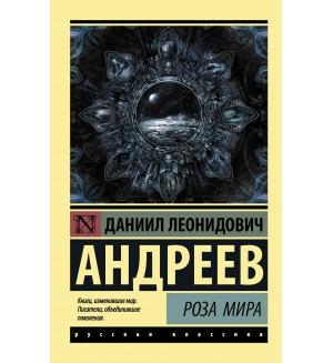 Андреев Д. Роза Мира. Эксклюзив. Русская классика