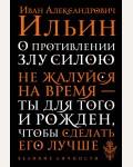 Ильин И. О противлении злу силою. Великие личности