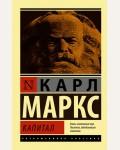 Маркс К. Капитал. Эксклюзивная классика