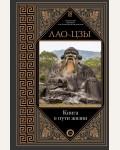 Лао-цзы. Книга о пути жизни. Библиотека военной и исторической литературы