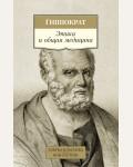 Гиппократ. Этика и общая медицина. Азбука-Классика