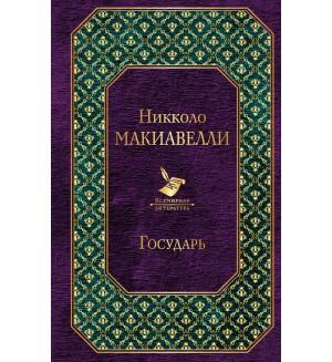Макиавелли Н. Государь. Всемирная литература