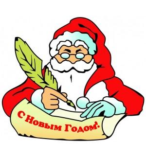 Дед Мороз. С Новым годом! Наклейка