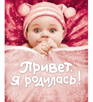 Привет, я родился! Фотоальбом