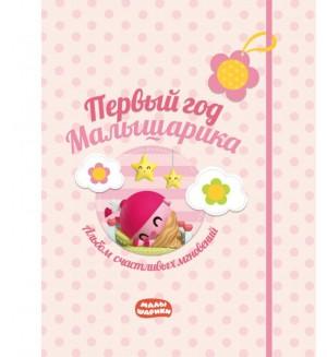 Первый год Малышарика. Альбом счастливых мгновений (розовый) + наклейки.