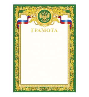 Грамота А4, мелованный картон