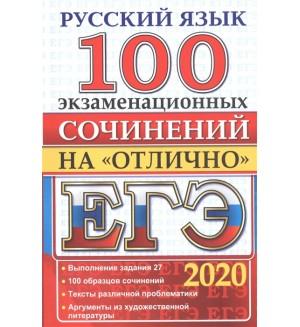 Аристова М. ЕГЭ 2020. Русский язык. 100 экзаменационных сочинений на