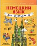 Матвеев С. Немецкий язык для школьников. Учимся легко в школе и дома