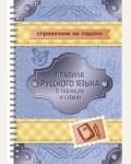 Правила русского языка в таблицах и схемах. Справочник на ладони