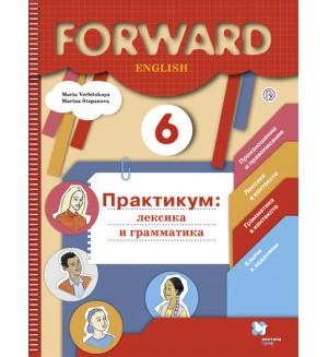 Вербицкая М. Английский язык. Forward. Лексика и грамматика. Сборник упражнений. 6 класс.