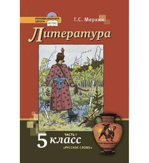 Меркин Г. Литература. Учебник. 5 класс. В 2-х частях. ФГОС