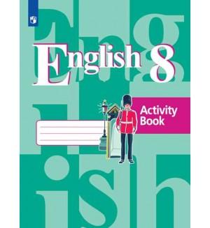 Кузовлев В. Английский язык. Рабочая тетрадь. 8 класс. ФГОС