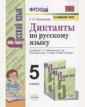 Потапова Г. Диктанты по русскому языку. 5 класс. ФГОС