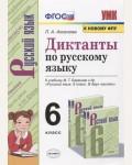 Аксёнова Л. Диктанты по русскому языку. 6 класс. ФГОС
