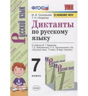 Григорьева М. Диктанты по русскому языку. 7 класс. ФГОС