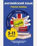 Хацкевич М. Английский язык. Учебные таблицы. 5-11 классы.