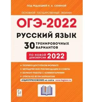 Сенина Н. ОГЭ-2022. Русский язык. 30 тренировочных вариантов по демоверсии 2022 года. 9 класс.