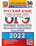 Егораева Г. ОГЭ 2022. Русский язык. 36  вариантов. Типовые тестовые задания