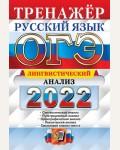 Скрипка Е. ОГЭ 2022. Тренажёр. Русский язык. Лингвистический анализ.