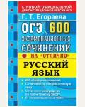 Егораева Г. ОГЭ-2022. Русский язык. Экзаменационные сочинения на