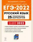 Сенина Н. ЕГЭ-2022. Русский язык. 25 тренировочных вариантов по демоверсии 2022 года.