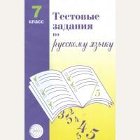 Малюшкин А. Тестовые задания по русскому языку. 7 класс
