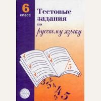 Малюшкин А. Тестовые задания по русскому языку. 6 класс