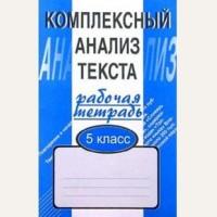 Малюшкин А. Комплексный анализ текста. Рабочая тетрадь. 5 класс