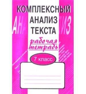 Малюшкин А. Комплексный анализ текста. Рабочая тетрадь. 7 класс